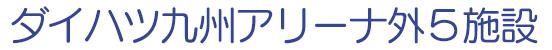 ダイハツ九州アリーナ外5施設サイトロゴ